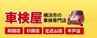 車検メニュー|所沢 新座の格安車検4.1万!所沢 新座で車検年4千台